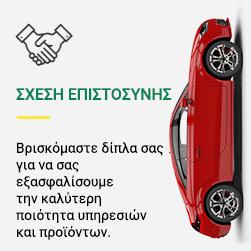 ανταλλακτικα αυτοκινητου